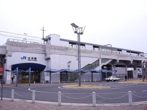JR大元駅