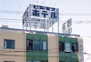 ビジネスホテル ロマン
